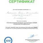 Сертификат СоюзКлимат